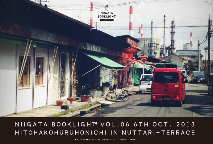 vol.06 「一箱古本市 in 沼垂テラス」